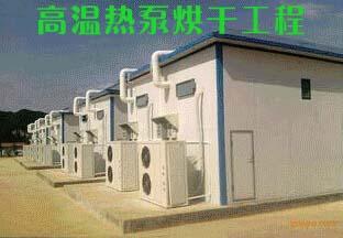 高温热泵烘干工程